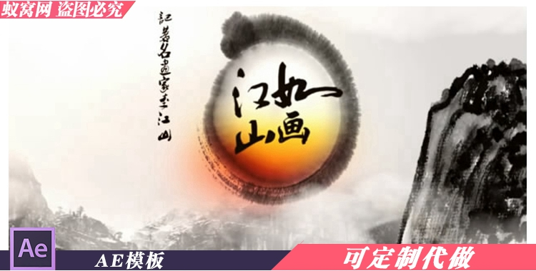 B196AE模板中国风水墨图片文字相册展示烟雾粒子特效片头视