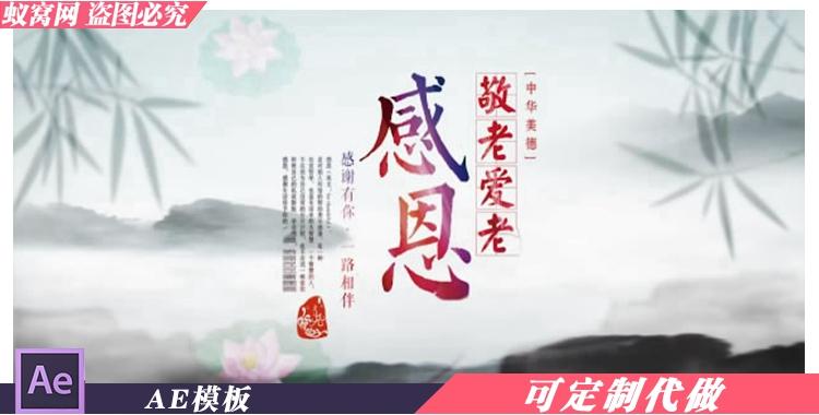 B190 AE模板 中国风感恩节教师节敬老主题节目北极制作视频制