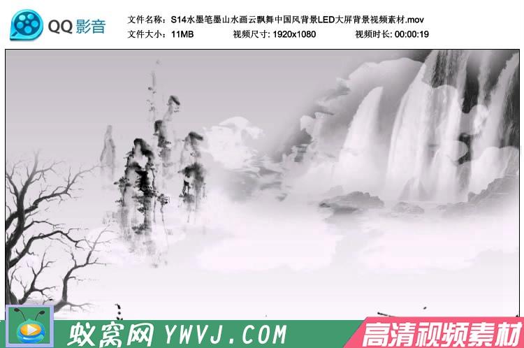 S14 水墨 笔墨 山水画 云飘舞 中国风 背景LED 大屏背景视频素