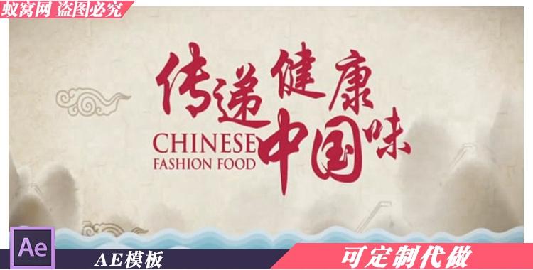 B143 AE模板 餐饮美食广告片头包装中国美食文化节目视频制作