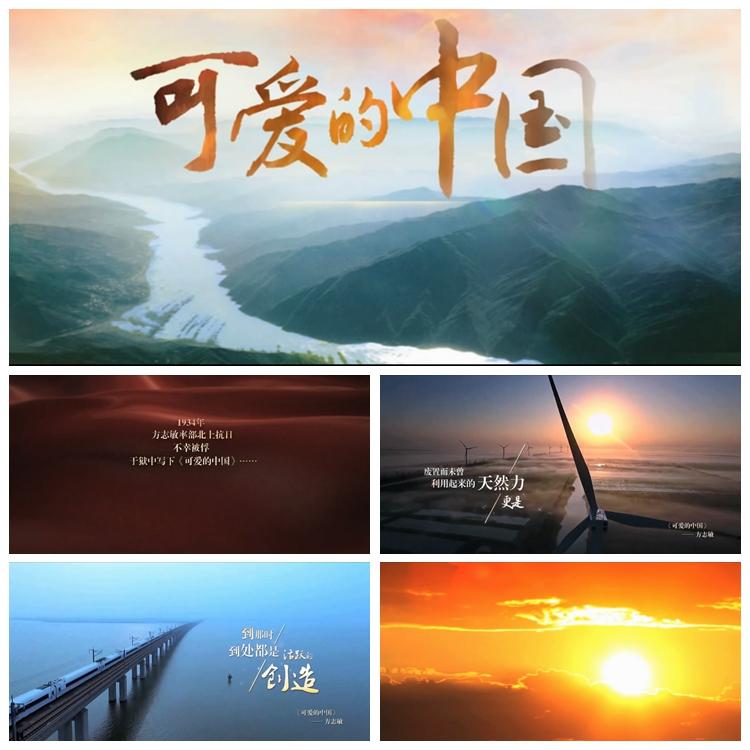 S407 朗诵 《我可爱的中国》方志敏 中国梦版节目LED背景视频