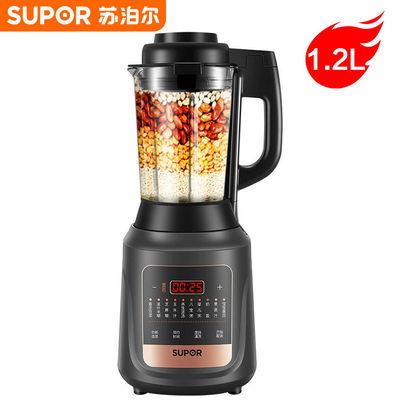 苏泊尔新款家用加热破壁机豆浆料理机全自动多功能辅食榨汁SP325