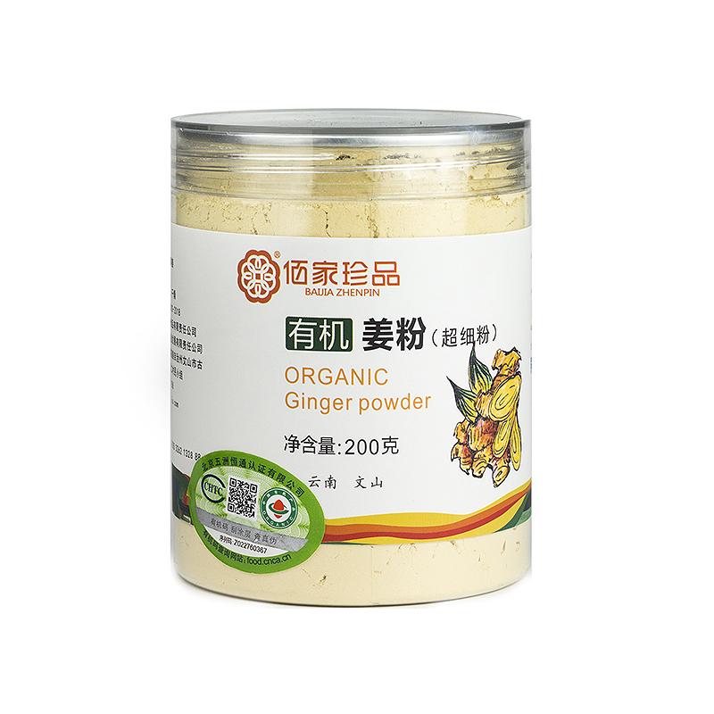 有机纯干姜粉 原始点云南小黄姜粉食用100%正天然生姜粉200克包邮