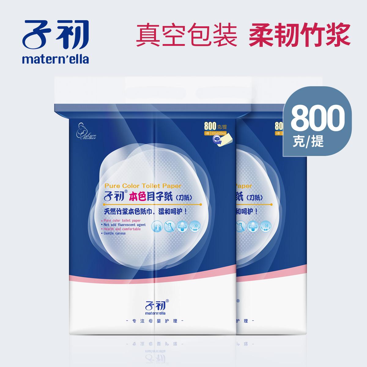 Giấy vệ sinh đặc biệt cho mẹ bẩm sinh, giấy nhốt, giấy cho bà bầu - Nguồn cung cấp tiền sản sau sinh