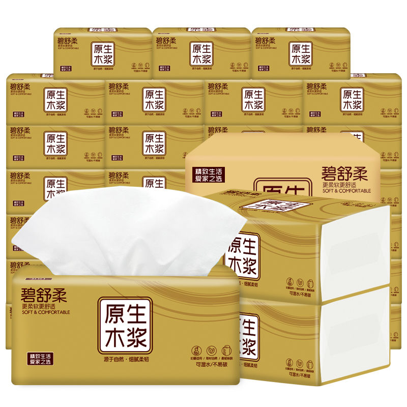 纸巾抽纸整箱家庭装4层卫生纸面巾纸餐巾纸