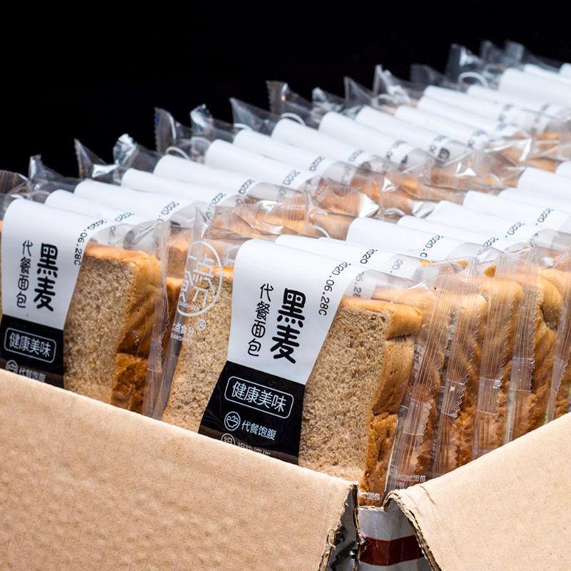 【饱腹代餐】黑麦面包片切片早餐吐司粗粮吐司代餐全麦面包一整箱