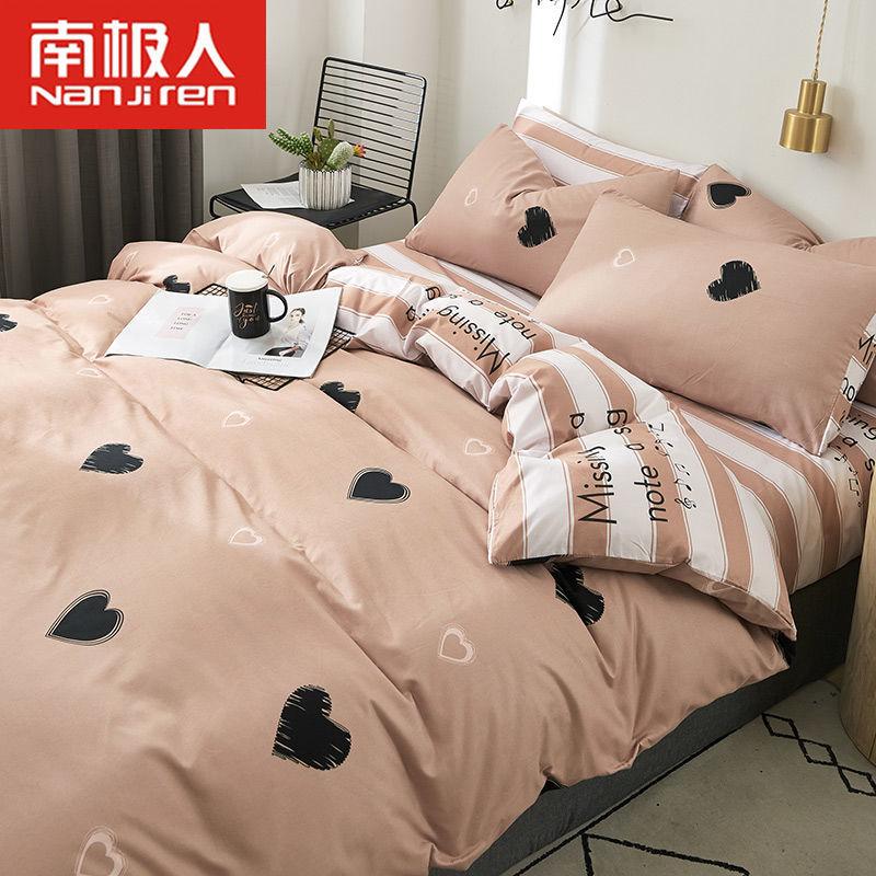 【南极人】四件套床上用品ins网红亲肤被套床单学生宿舍4三件套