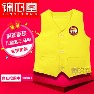 Jinyitang tùy chỉnh mẫu giáo quần áo hoạt động của trẻ em vest trường tiểu học vest quảng cáo vest dịch vụ đẳng cấp