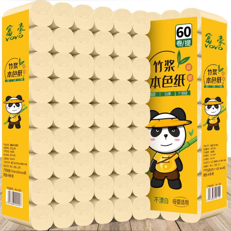 竹浆本色卫生纸卷纸批发家用纸巾卷