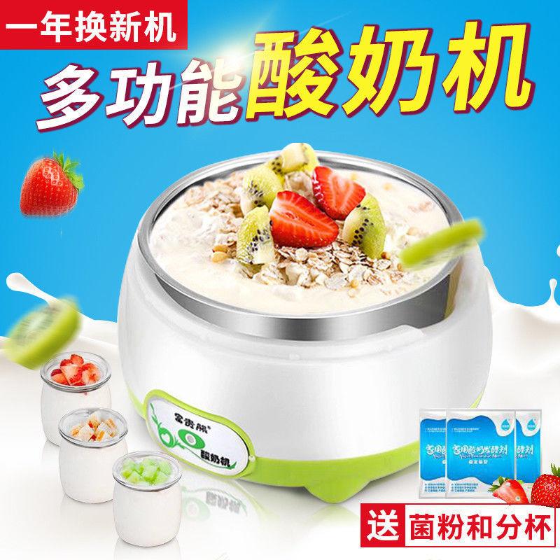 【酸奶神器】多功能酸奶机家用自制酸奶智能