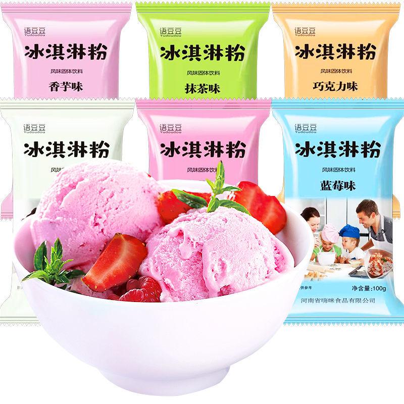 冰淇淋粉家庭用6个口味自制网红硬冰激凌粉
