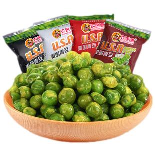 美国青豆豌豆小包装散休闲吃货零食