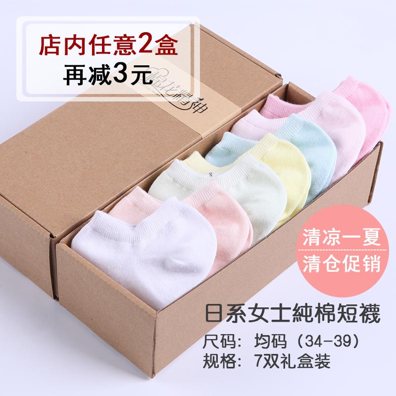 Bít tất nữ mùa xuân và mùa hè vớ Nhật Bản nông miệng vớ của phụ nữ hộp quà tặng giúp đỡ thấp vớ thuyền Hàn Quốc phiên bản của bông vớ vô hình đóng hộp