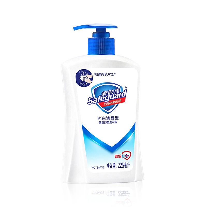 液体型家用洗手�液225ml正品杀菌消毒→成人儿童柠檬纯白清香
