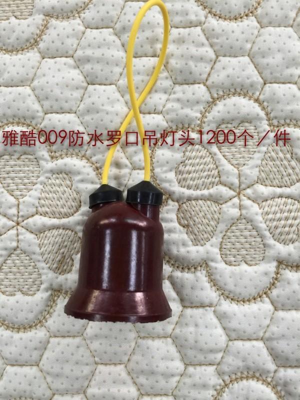 雅酷防水罗口吊灯头 悬吊式胶木E27螺口防水灯头YK009(默认)