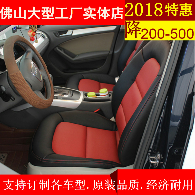 All Models Customized Car Leather Seat Covers Seats Foshan Factory