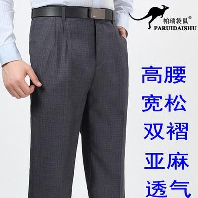 Kangaroo quần nam cao eo phù hợp với quần người đàn ông trung niên của quần linen lỏng đôi nếp gấp miễn phí ủi phù hợp với quần của nam giới Suit phù hợp