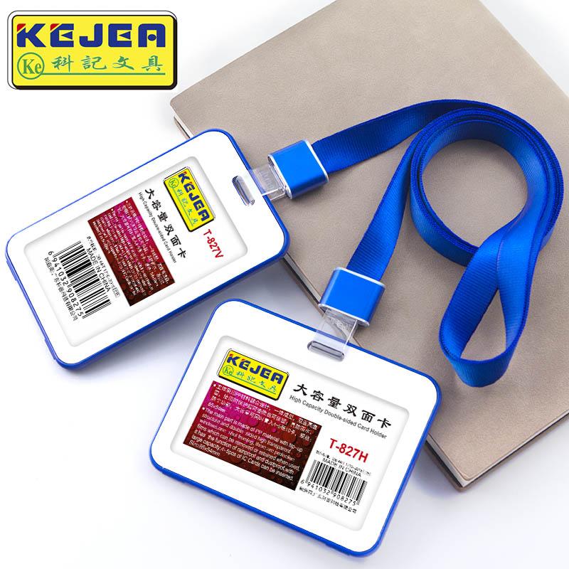 科记工作证大容量双面卡工作牌员工证学生卡公交门禁卡证件套挂绳