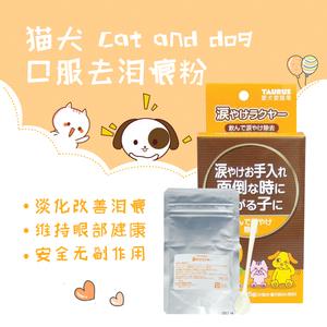 Tại chỗ Nhật Bản nhập khẩu pet dog cat sản phẩm chăm sóc sức khỏe TAURUS sức khỏe mắt mạnh mẽ để xé vết bẩn bột 25 gam