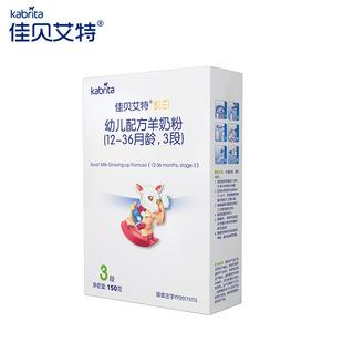 婴幼儿羊奶粉3段悦白150g