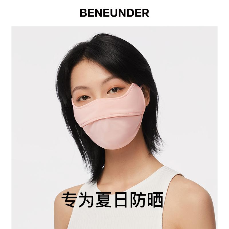 蕉下 可水洗 UPF50+专业防晒口罩 淘宝优惠券折后¥24包邮(¥94-70)