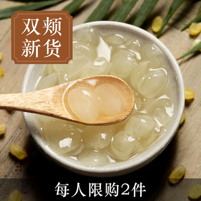 205g Yunnan Chinese Honey Locust & Wild Snow Lotus Seeds Can Be Combine with Peach Gum 30 days