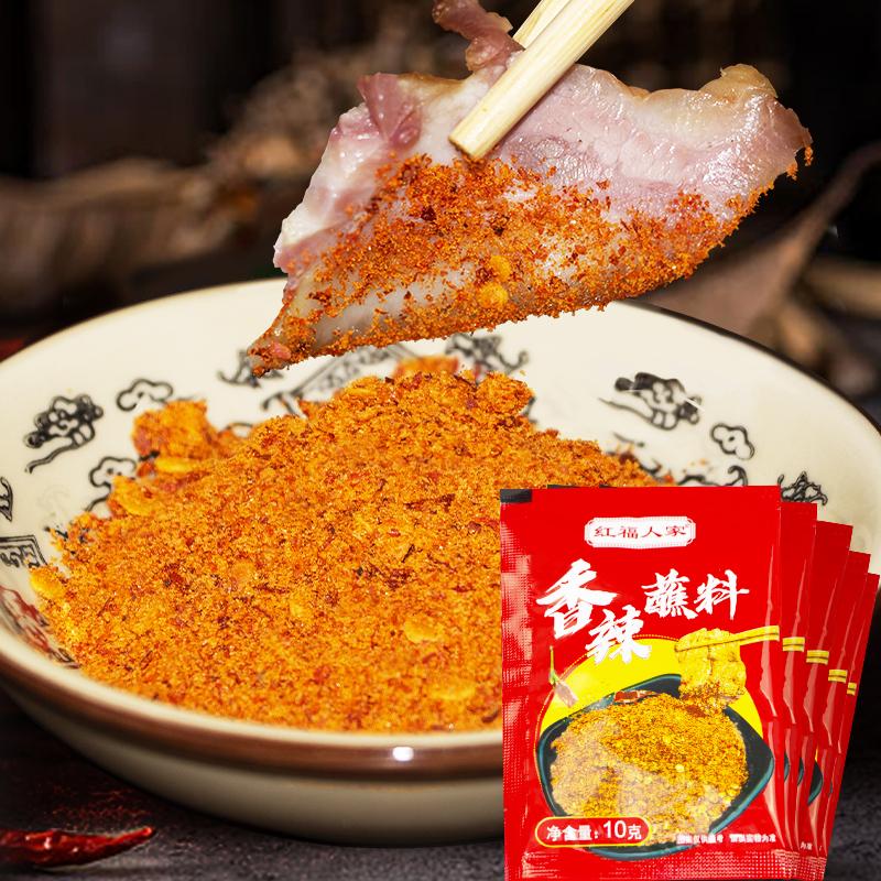 香辣蘸料火鍋干碟辣椒面小包裝商用四川自助燒烤沾料韓國烤肉干料