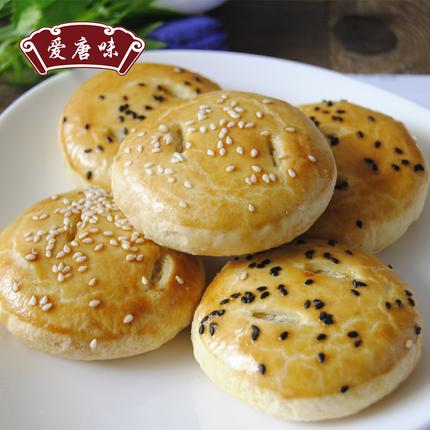 年货爱唐味椒盐酥300g*3盒清真咸味陕西特产传统糕点包邮
