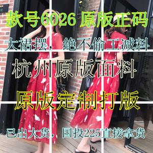 2018新款女装夏装修身高腰v领长款连衣裙女雪纺红色裙pphome长裙
