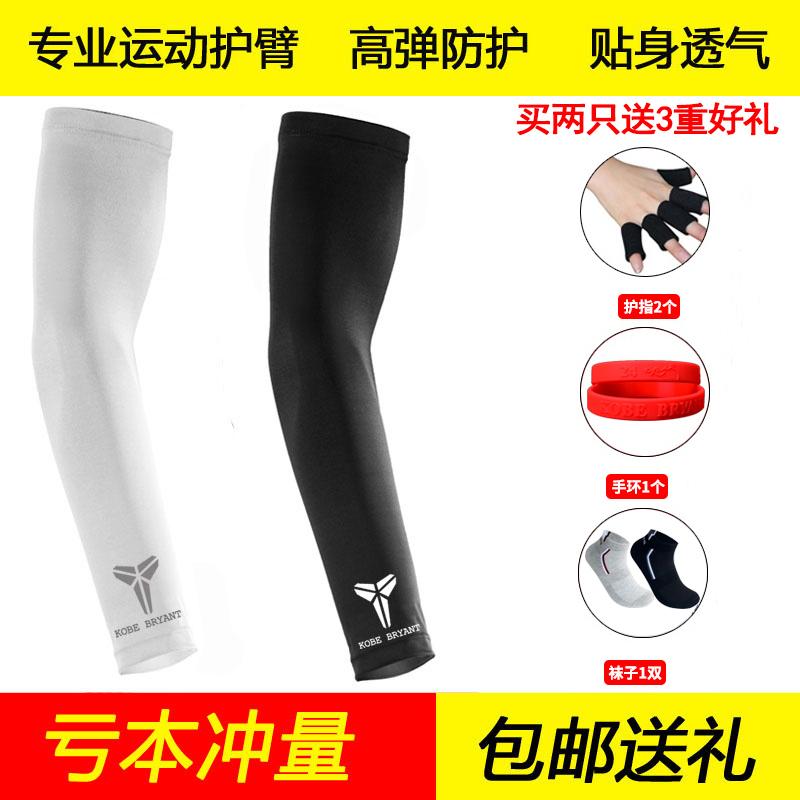 Bóng rổ armband khuỷu tay dây đeo cổ tay nam giới và phụ nữ chặt chẽ thể thao chuyên nghiệp đồ bảo hộ thiết bị thoáng khí kem chống nắng cánh tay tay áo mùa hè