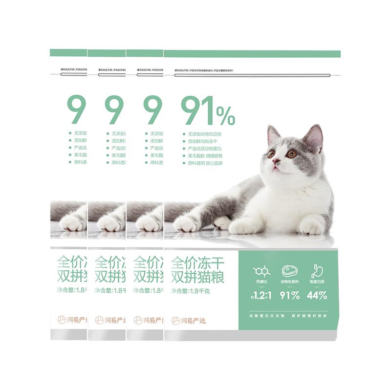 网易严选双拼冻干猫粮1.8kg