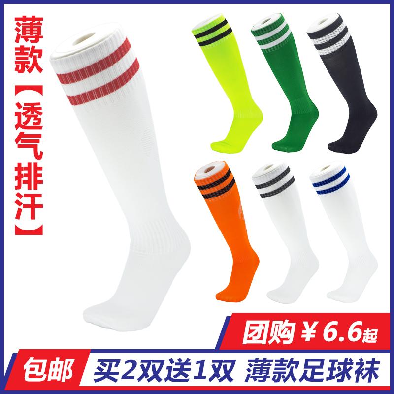 四季款长筒过膝盖男女款运动足球袜子