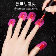 Làm móng tay chống tràn kẹp công cụ hỗ trợ cho móng tay sơn móng tay keo công cụ tay sao