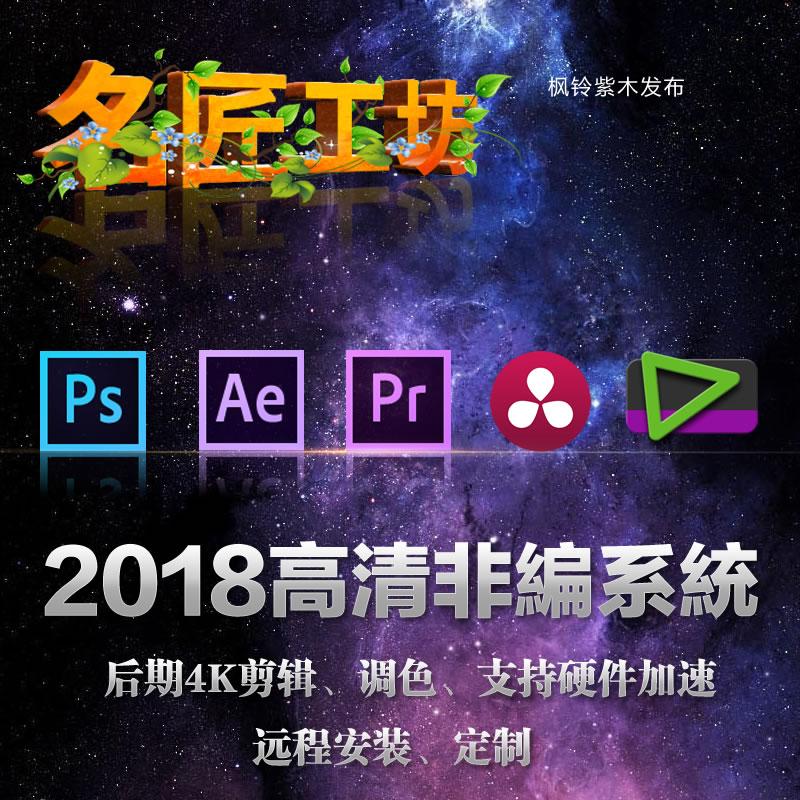 2018高清非编系统 达芬奇14调色 AE CC 2018/PR CC 2018/edius8.53 三维4K剪辑