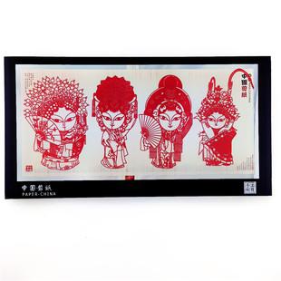 剪纸装饰画摆件中国特色礼品送老外出国礼物西安工艺品剪纸纪念品