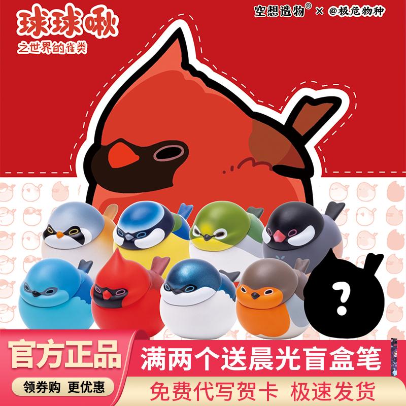 正品空想造物极危物种球球啾之世界的雀类盲盒肥啾第二弹摆件礼物