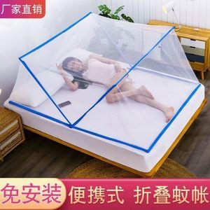 折叠蚊帐1.5米床新款学生宿舍免安装成人家用1.8米双人儿童防蚊帐