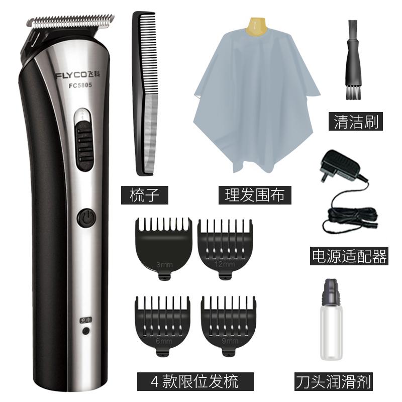 券后59.00元飞科理发器电推剪充电式剃刀剪发神器电推子剃头发工具家用自己剪