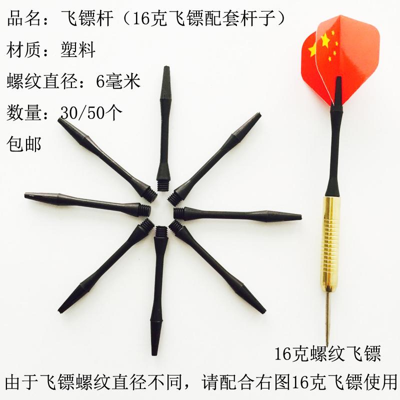 Phi tiêu 16 gram phù hợp với phi tiêu nhựa que kim phi tiêu phụ kiện kim - Darts / Table football / Giải trí trong nhà
