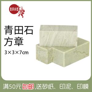 Qingtian đá thực hành vuông chương 3 * 3 * 7 in đá chương chất liệu con dấu vật liệu đá người mới bắt đầu thực hành chương vàng đá khắc chương chất liệu
