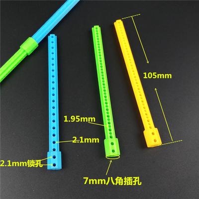 插杆 延长杆便捷插杆 多孔塑料杆十道插杆加长杆 八角插杆 积木