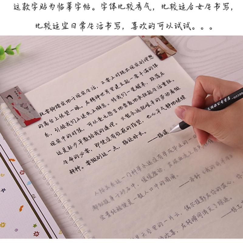 抖音网红字帖:神仙字帖-1