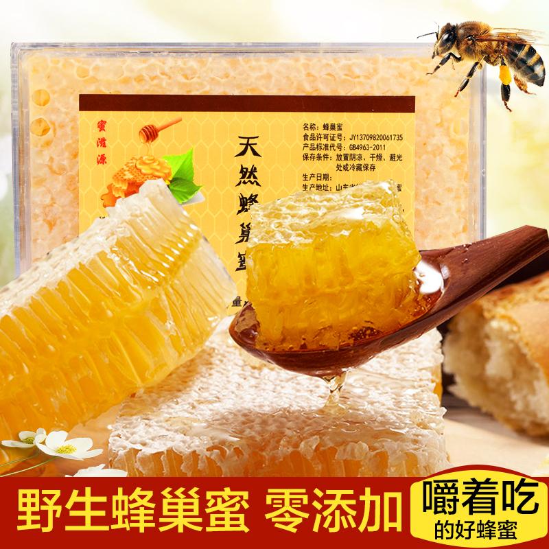 蜂巢蜜嚼着吃的盒蜜纯正天然农家自产野生土百花蜂蜜峰蜂窝蜜包邮