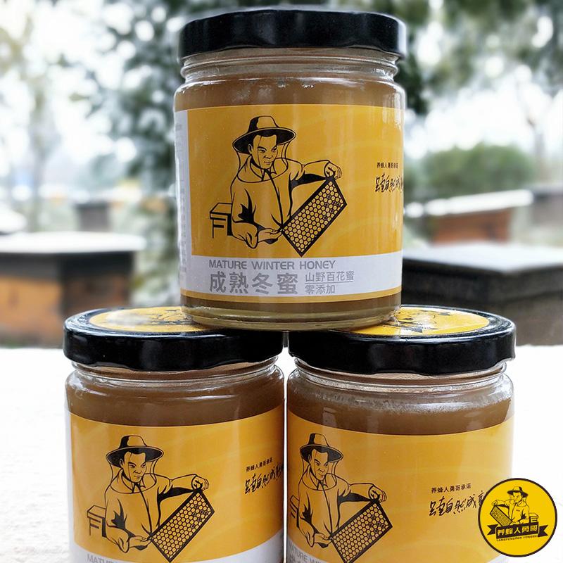湖南养蜂人勇哥农家中华蜂土蜂蜜瓶装3斤