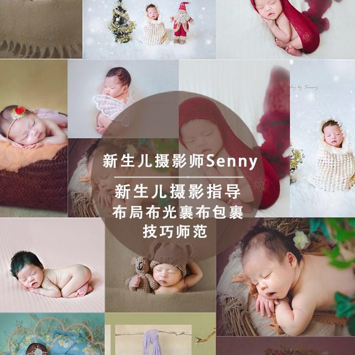 【S240】Senny老师新生儿摄影网络课程中文教程