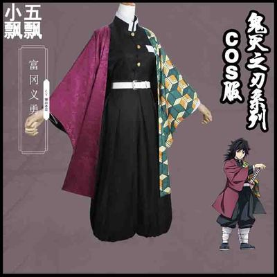 taobao agent Little Five Floating Ghost Slayer COS clothing Tomioka Yiyong cospaly clothing Kimono Wig