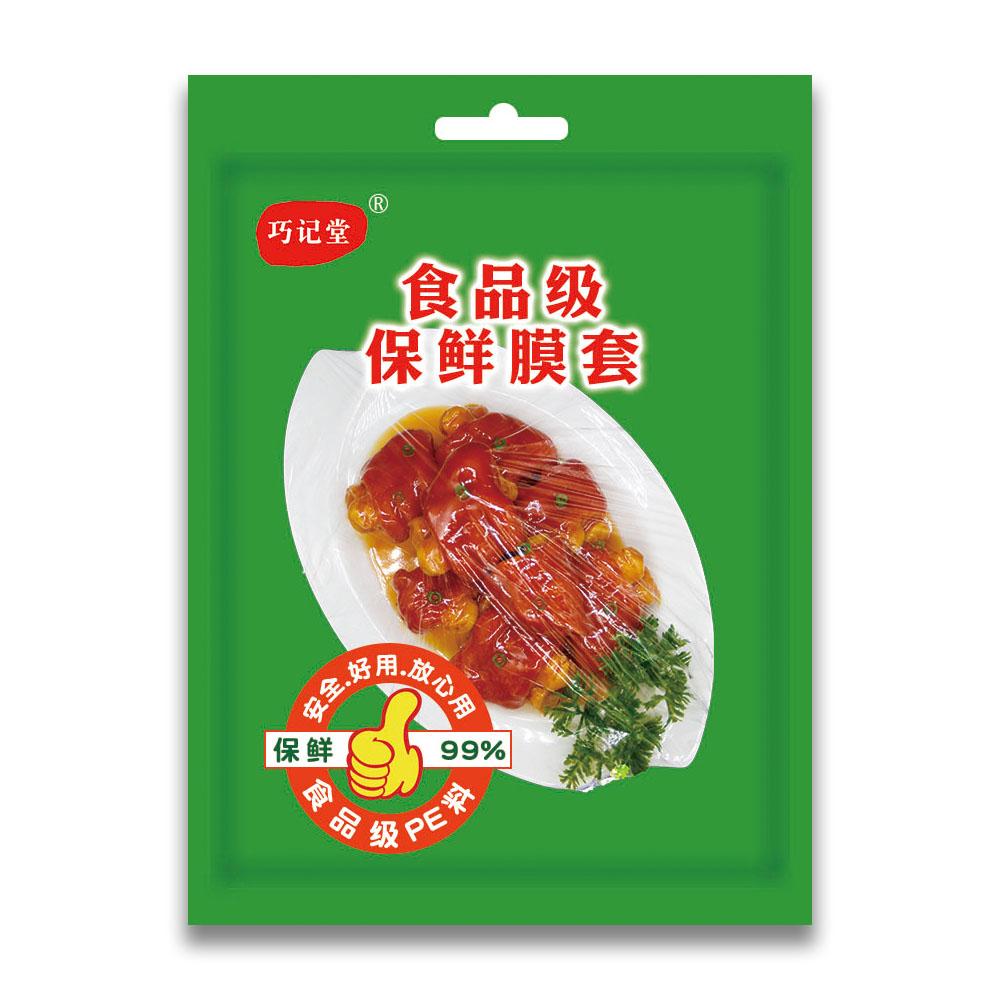 巧记堂食品级冰箱保鲜膜套【10只】
