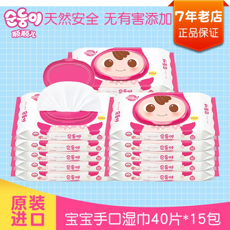 Shun Shun bé lau sơ sinh tay bé đặc biệt khăn lau túi nhỏ với bìa xách tay 40 viên 15 gói