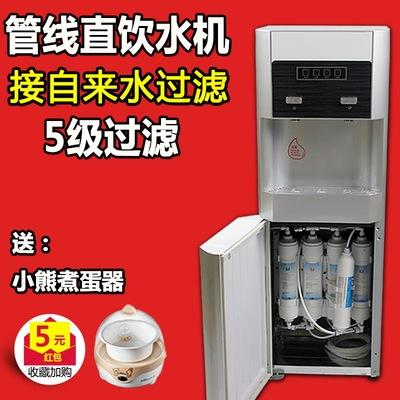 管线直饮水机家用自来水过滤加热一体机立式净水器办公室净化水机