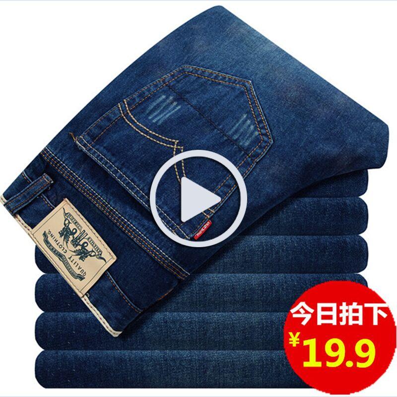 Của nam giới jeans nam thẳng lỏng kích thước lớn mùa hè phần mỏng quần nam giản dị siêu mỏng nam mùa hè quần dài triều